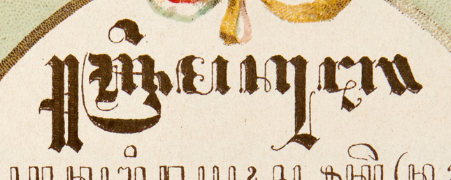 Javanese text written in blackletter style on the title page of a book